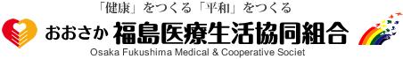 「健康」をつくる「平和」をつくる おおさか福島医療生活協同組合 Osaka Fukushima Medical  Cooperative Societ